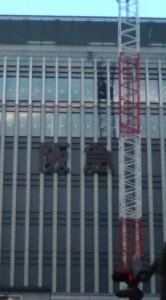 最初に登場した阪急の文字(2010年6月16日撮影)