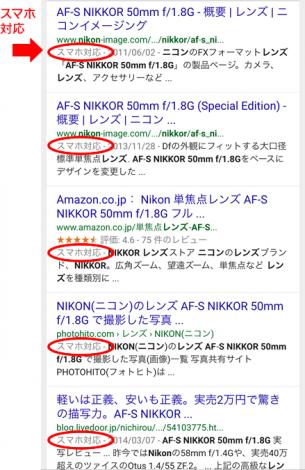 Googleから「スマホ対応」を検索結果の評価基準に加えることが発表