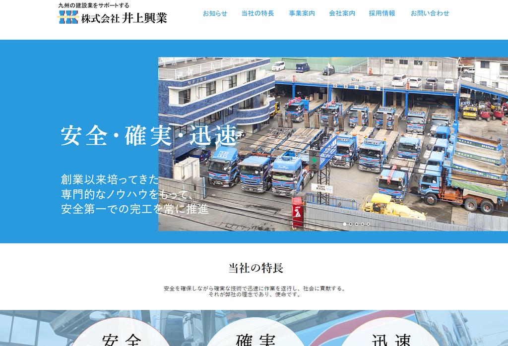 九州の建設業をサポートする/株式会社井上興業