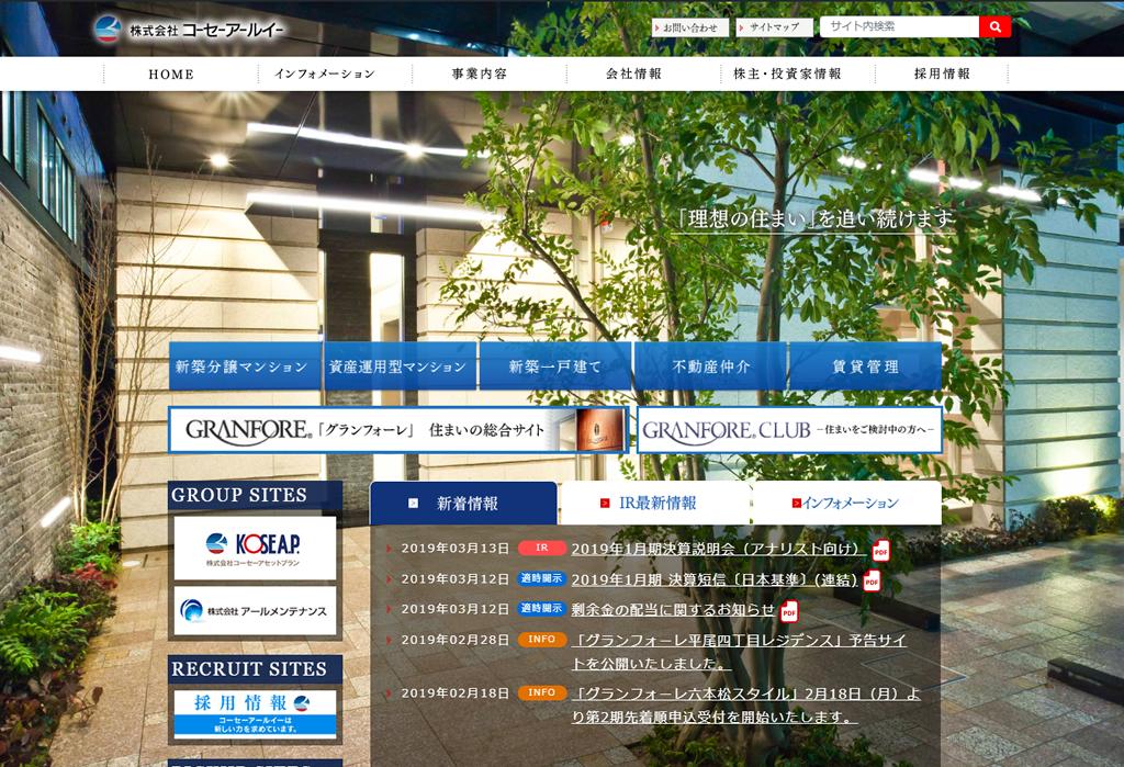 株式会社コーセーアールイー/ファミリー型マンション、マンション投資・マンション経営