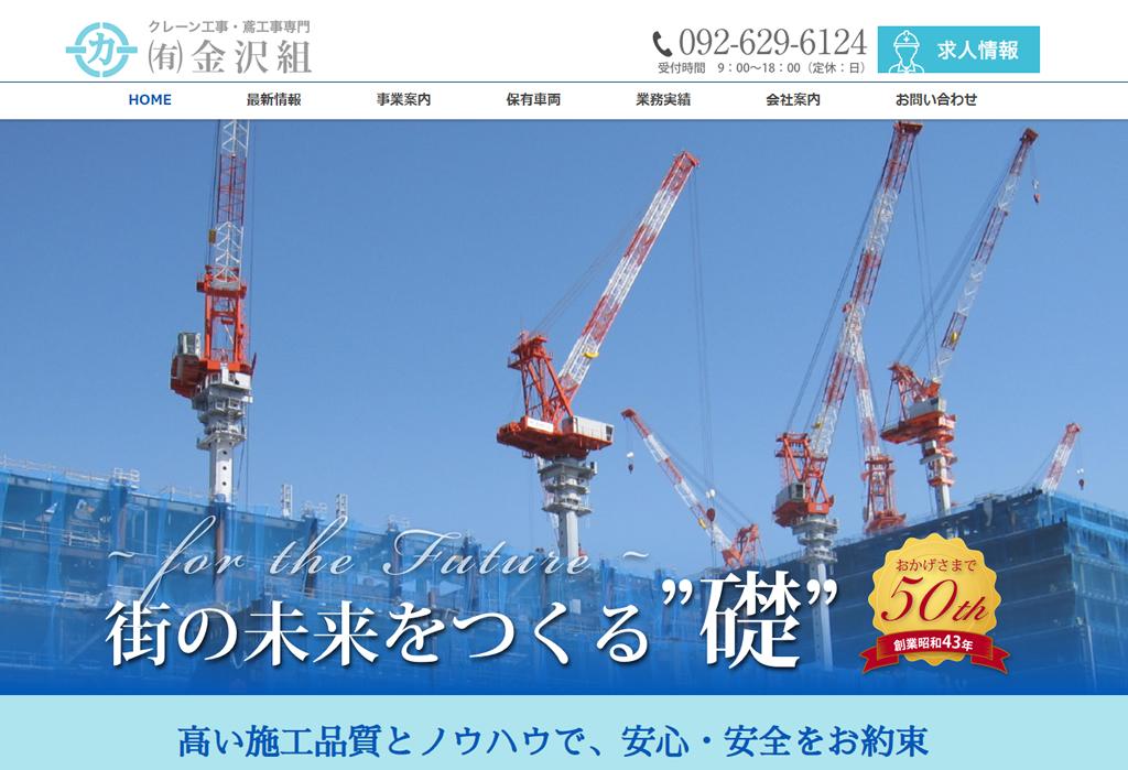 クレーン・鳶工事専門の有限会社金沢組(福岡)