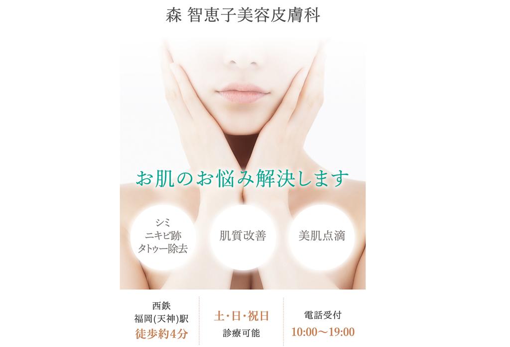 福岡天神の森智恵子美容皮膚科