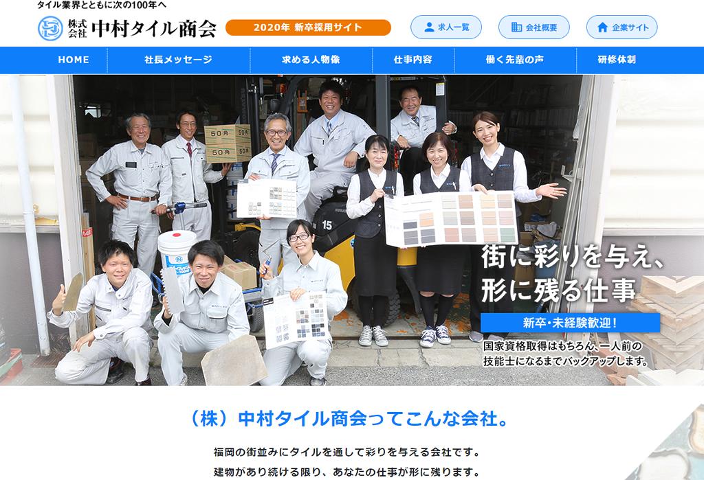 新卒採用特設サイト-株式会社中村タイル商会