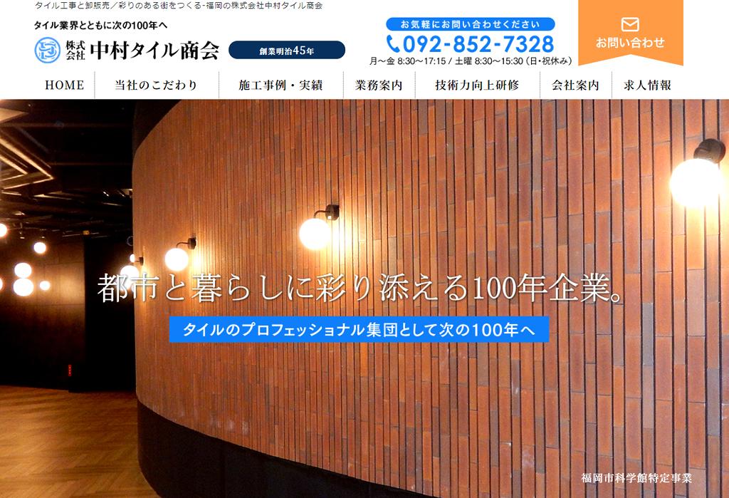 タイル工事と卸販売/彩りのある街をつくる-福岡の株式会社中村タイル商会