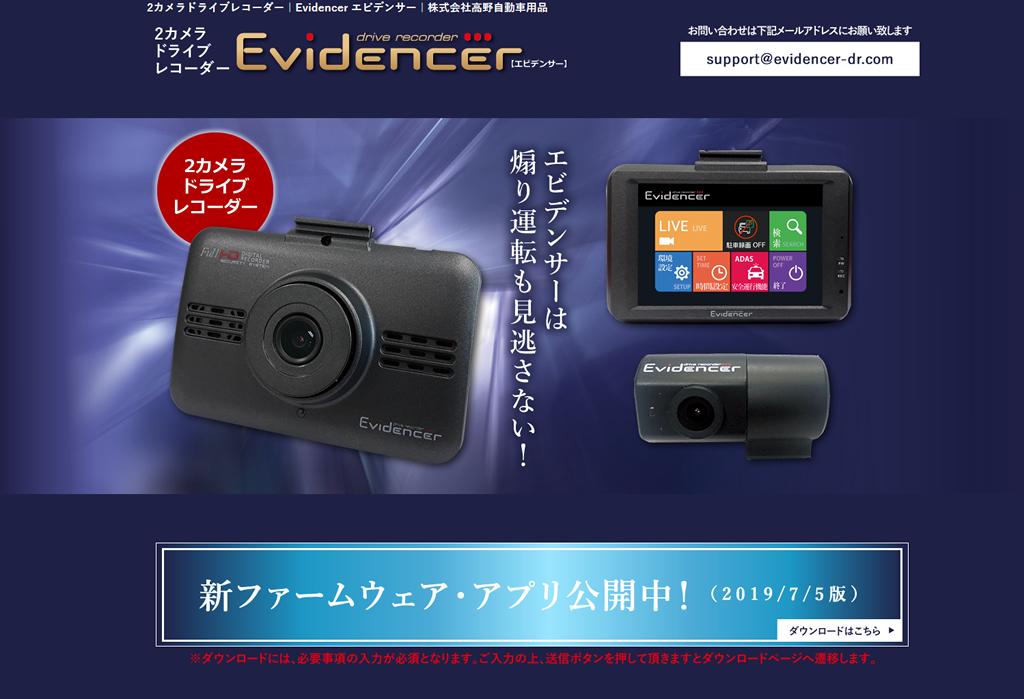 2カメラドライブレコーダー|Evidencer エビデンサー|株式会社高野自動車用品