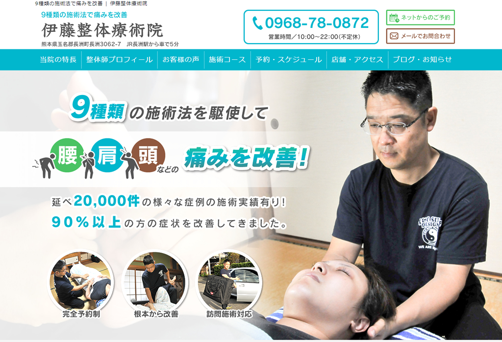 9種類の施術法で痛みを改善 | 伊藤整体療術院