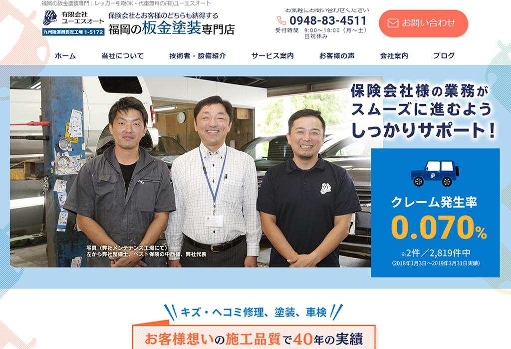 福岡の板金塗装専門|レッカー引取OK・代車無料の(有)ユーエスオート