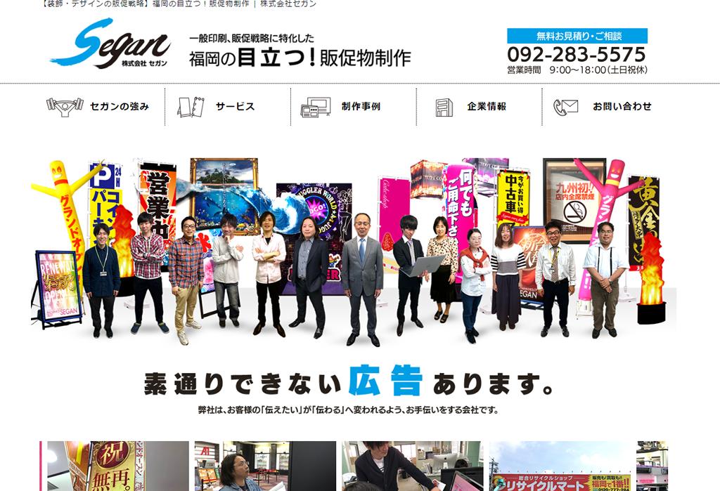 【装飾・デザインの販促戦略】福岡の目立つ!販促物制作 | 株式会社セガン