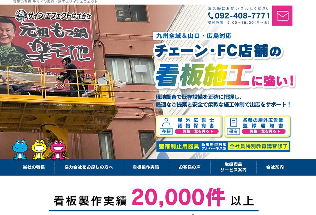福岡の看板 デザイン製作・施工はサインエフェクト