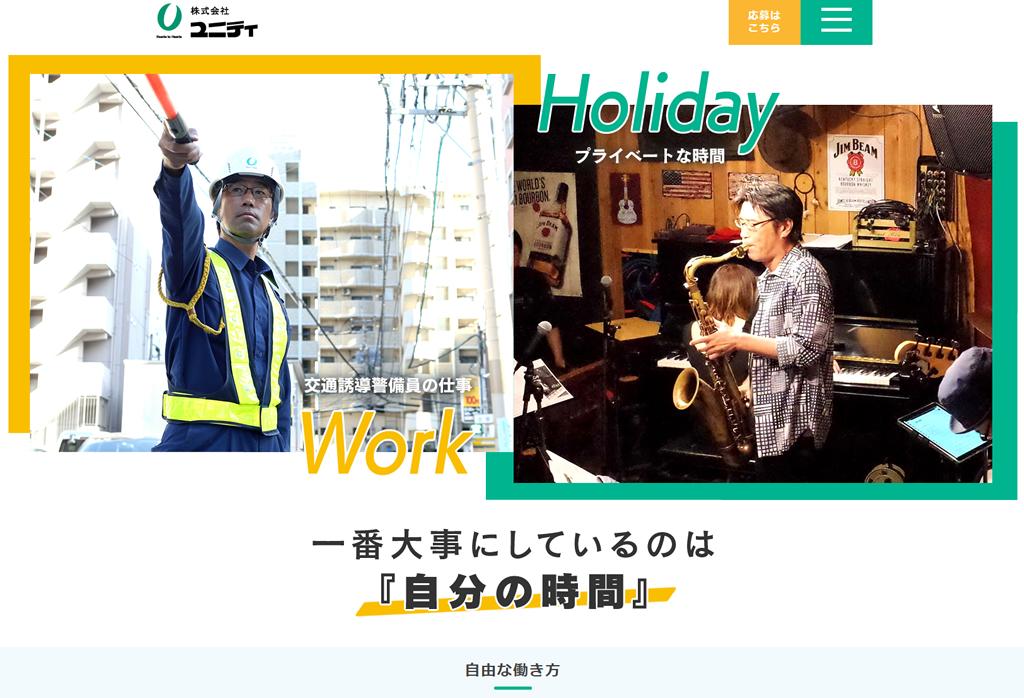 福岡・久留米エリアの交通誘導警備の求人情報/(株)ユニティ
