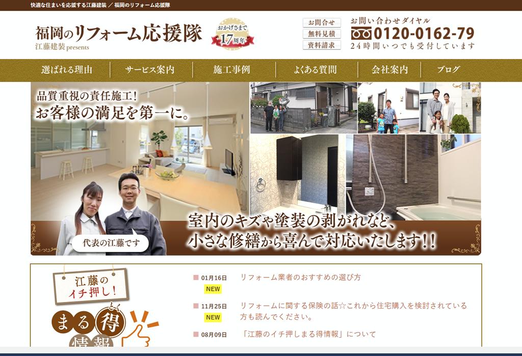 快適な住まいを応援する江藤建装 / 福岡のリフォーム応援隊