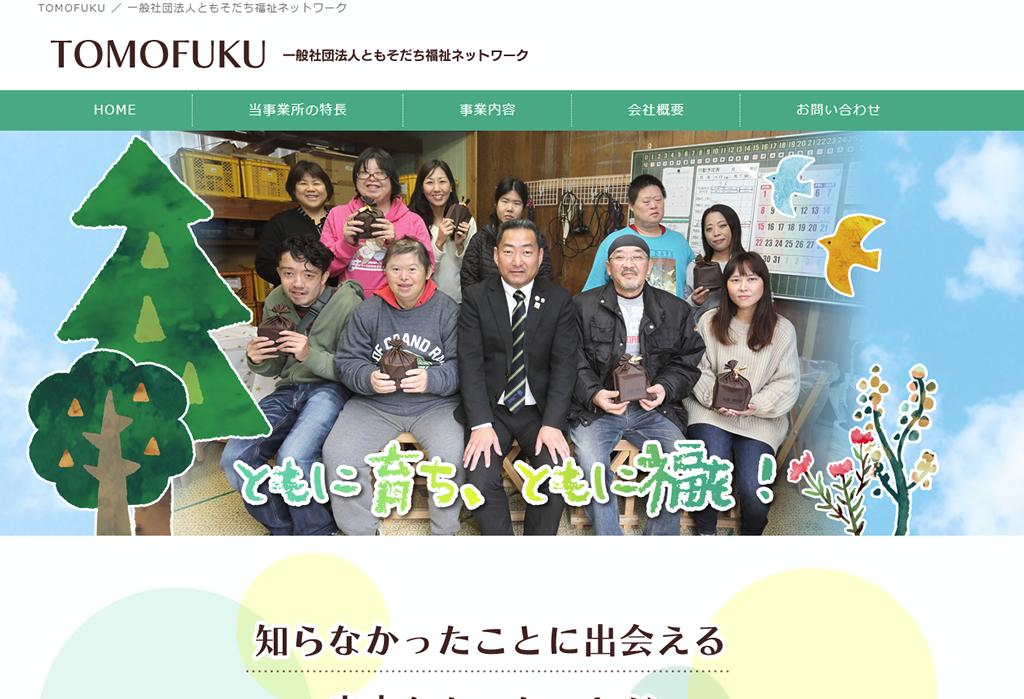 TOMOFUKU / 一般社団法人ともそだち福祉ネットワーク
