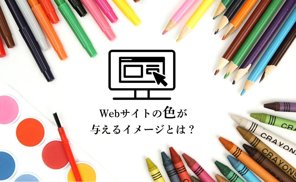 【実はこう見られている!?】Webサイトの色が与えるイメージとは?