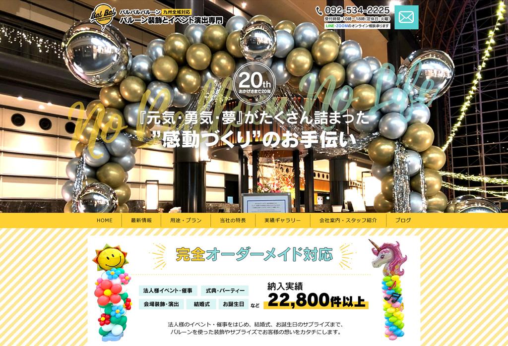 九州全域対応。バルーン装飾とイベント演出専門/福岡のバルバルバルーン