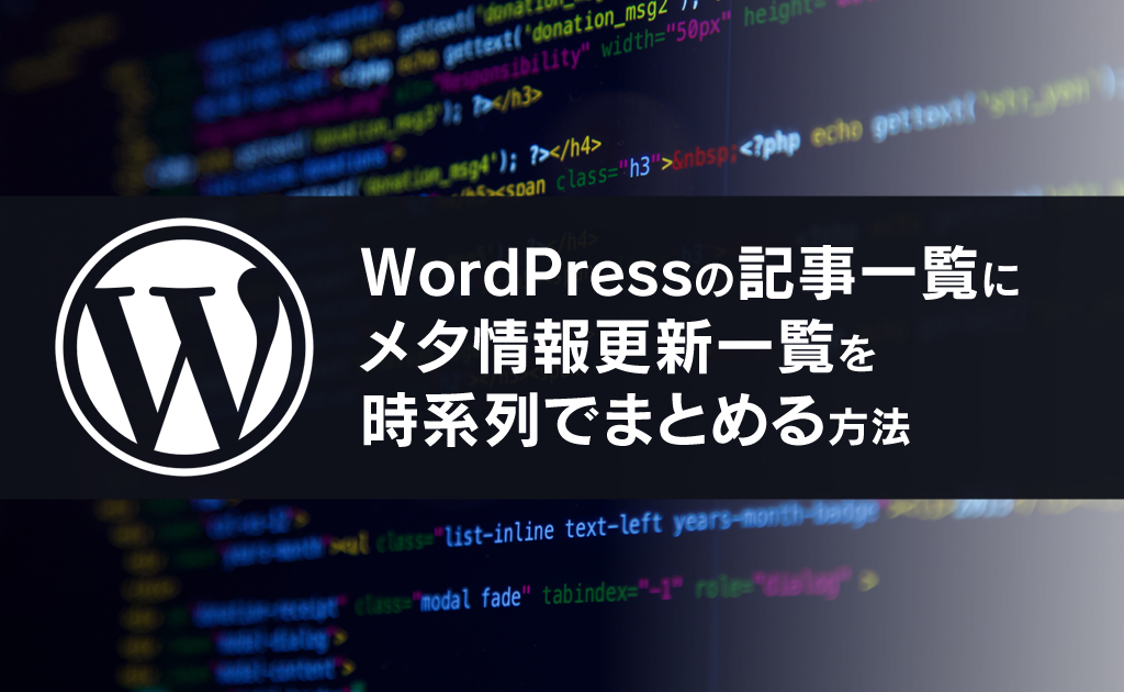 WordPressの記事一覧にメタ情報更新一覧を時系列でまとめる方法