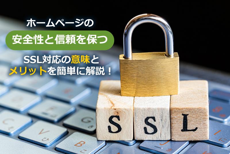 ホームページの【安全性と信頼を保つ】SSL対応の意味とメリットを簡単に解説!