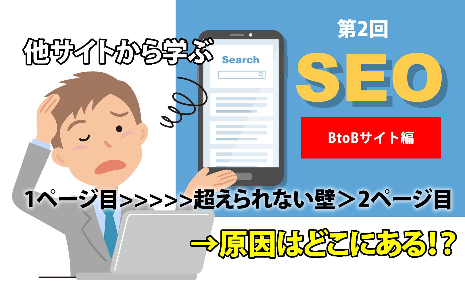 【変革せよ。変革を迫られる前に。】検索順位が2・3ページ目のサイト考察【BtoB編】