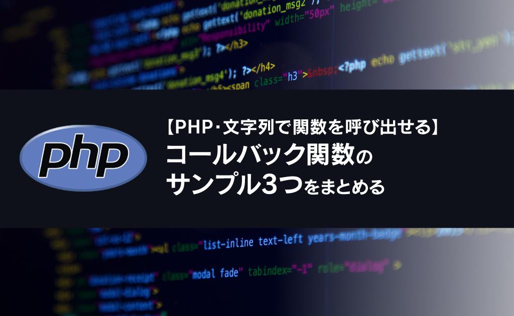 【PHP】コールバック関数サンプル3つをまとめる