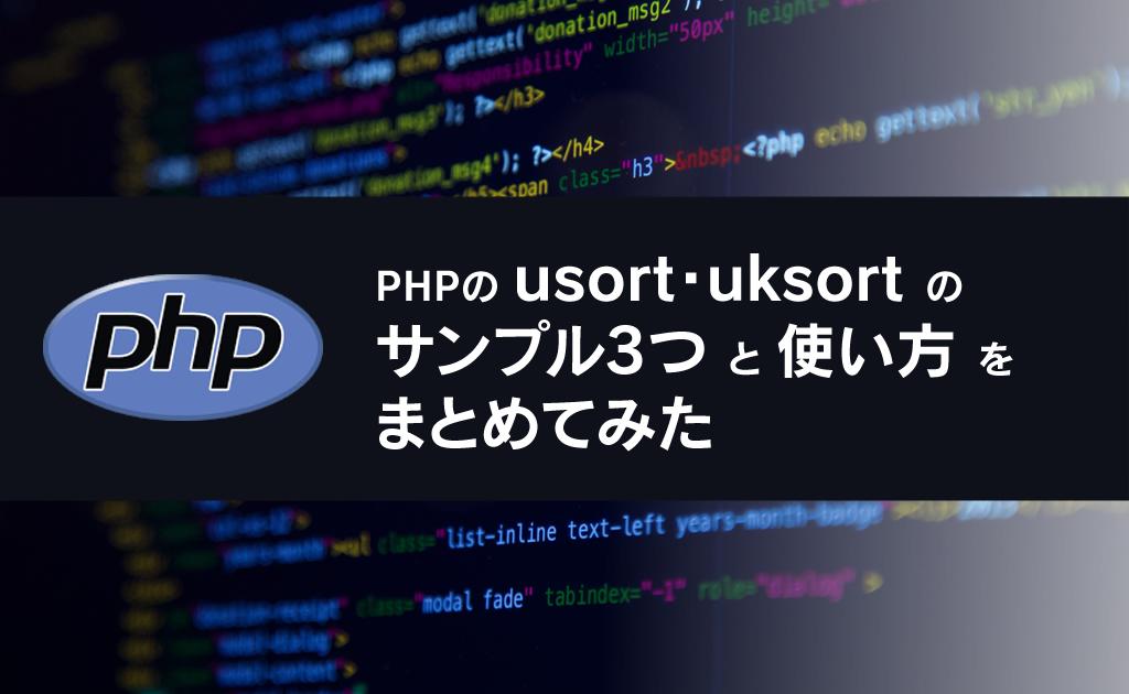 PHPのusort・uksortのサンプル3つと使い方をまとめてみた
