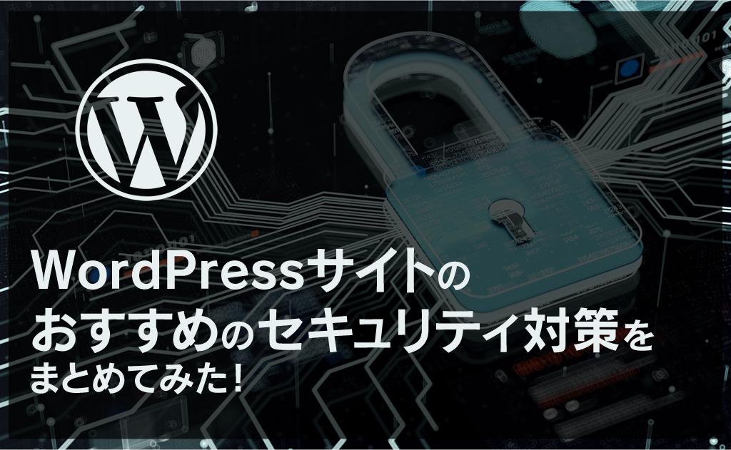 WordPressサイトのおすすめのセキュリティ対策をまとめてみた!