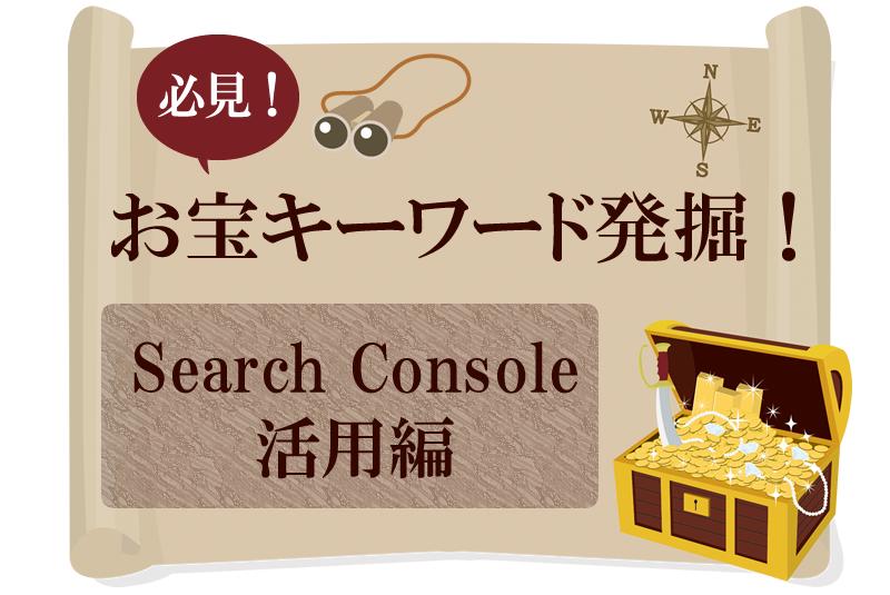 【必見】お宝キーワード発掘!Search Console活用編
