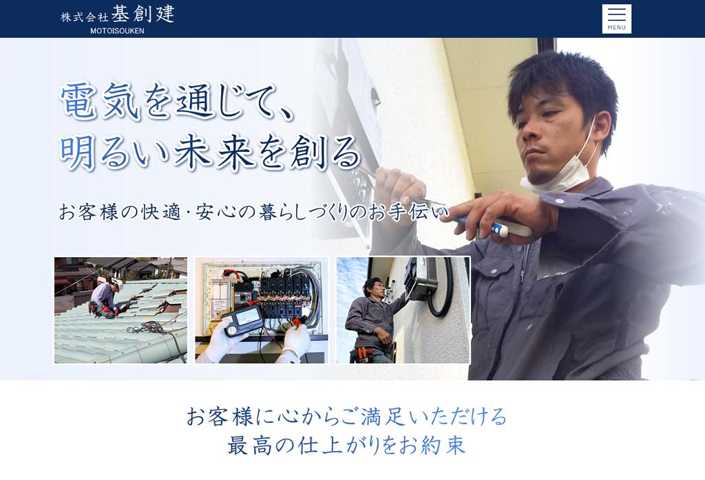 福岡の戸建住宅の電気工事は株式会社基創建(もといそうけん)