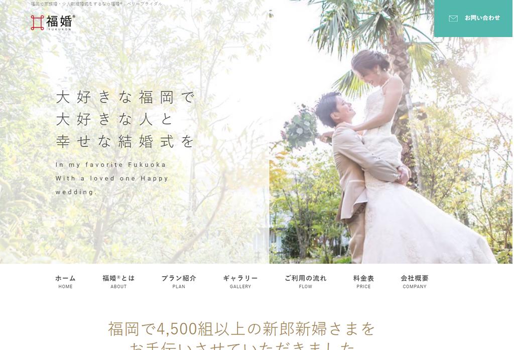 福岡で家族婚・少人数結婚式をするなら福婚®
