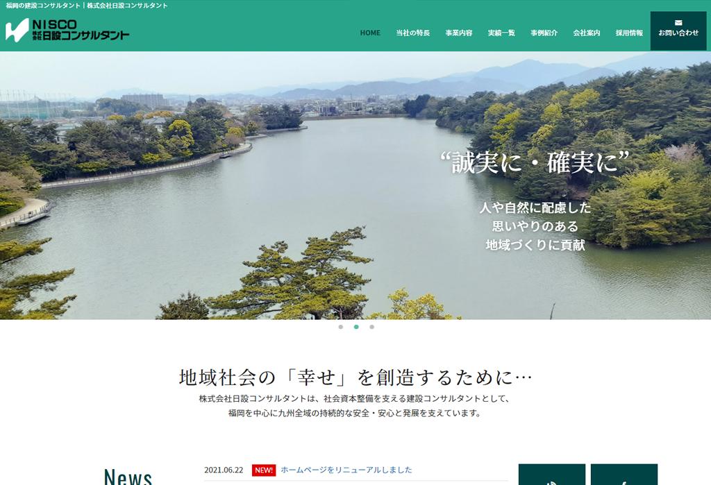 福岡の建設コンサルタント|株式会社日設コンサルタント