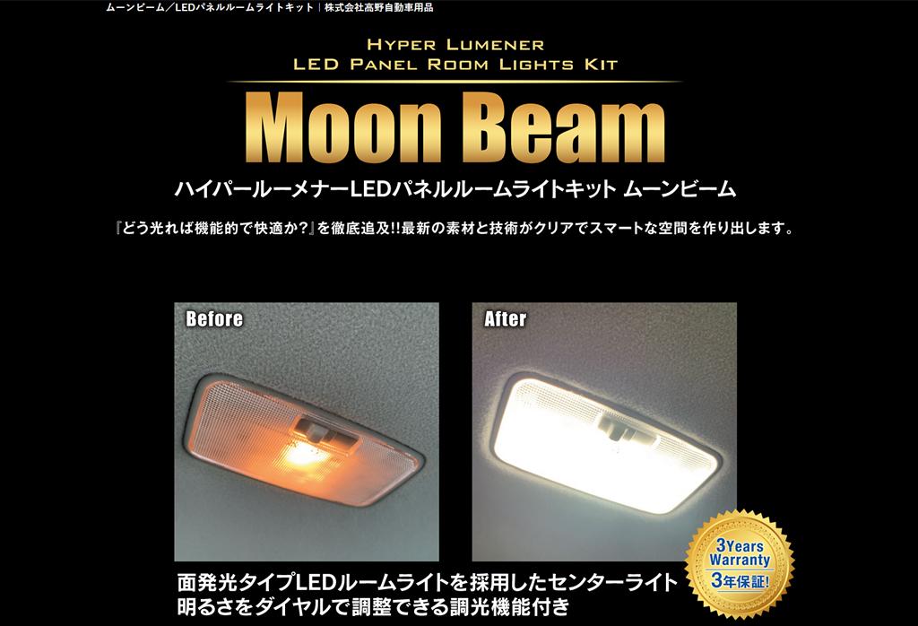 ムーンビーム/LEDパネルルームライトキット|株式会社高野自動車用品
